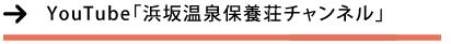 YouTube「浜坂温泉保養荘チャンネル」