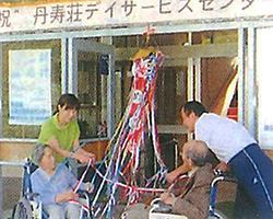 丹寿荘デイサービスセンター運営開始