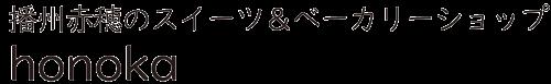 播州赤穂のスイーツ&ベーカリーショップ honoka