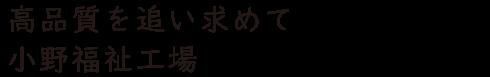 小野福祉工場