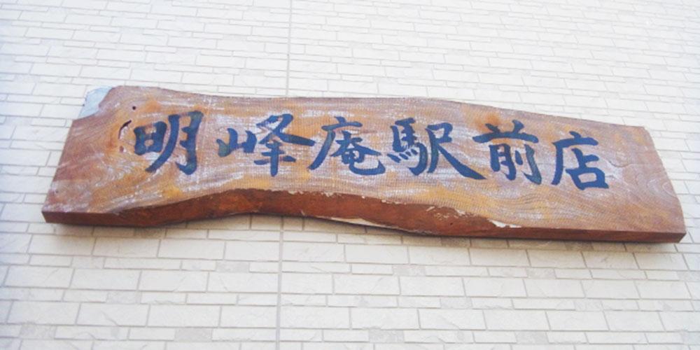 定食とお弁当 明峰庵駅前店