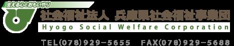 社会福祉法人 兵庫県社会福祉事業団 TEL(078)929-5655 FAX(078)929-5688