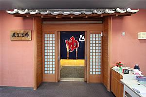 展望浴場の写真 暖簾がかかった入り口