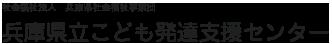 社会福祉法人兵庫県社会福祉事業団 兵庫県立こども発達支援センター