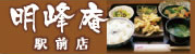明峰庵(めいほうあん)駅前店