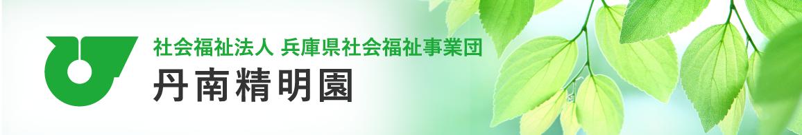 社会福祉法人 兵庫県社会福祉事業団 丹南精明園