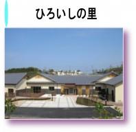 hiroishi